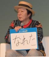 古田新太は「(理想の家庭に)なれた」と断言 (C)ORICON NewS inc.