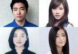映画『素敵なダイナマイトスキャンダル』に出演する(上段左から)柄本佑、前田敦子(下段左から)三浦透子、尾野真千子