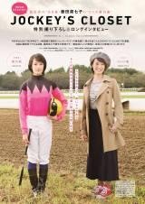 藤田菜七子騎手が『smart』11月号でトレンドファッション姿を披露(宝島社)