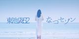 東池袋52の第2弾シングル「なつセゾン」MVフル公開