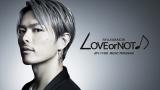 新音楽番組『LOVE or NOT♪』メインビジュアル