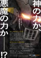『劇場版 マシ?ンカ?ーZ/INFINITY』チラシ裏面(C)永井豪/ダイナミック企画・MZ製作委員会
