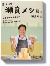 『プレミアムモーニングBOOKS』では、瀬良社長の自著13タイトルが動画で公開。