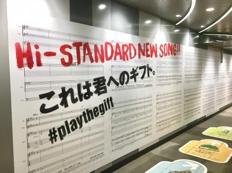 【音楽】Hi-STANDARD、前代未聞の音源解禁前に新曲楽譜公開 渋谷&梅田駅に巨大バンドスコア出現