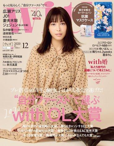『with』12月号増刊の表紙を飾る広瀬アリス