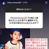 Nissy、貴重なプライベートショット公開 7周年迎えインスタグラムで質問返し