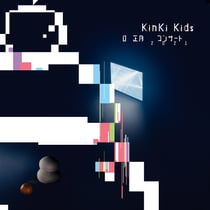 KinKi Kids『O正月』配信ライブBlu-ray/DVDジャケ写公開