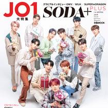 JO1、感謝の気持ちのグラビア 『SODA PLUS』でJAMやメンバーへメッセージ