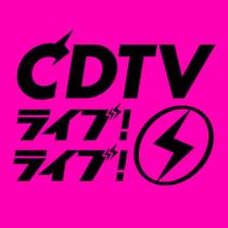 『CDTVライブ!ライブ!』SP全歌唱曲&タイムテーブル一挙公開