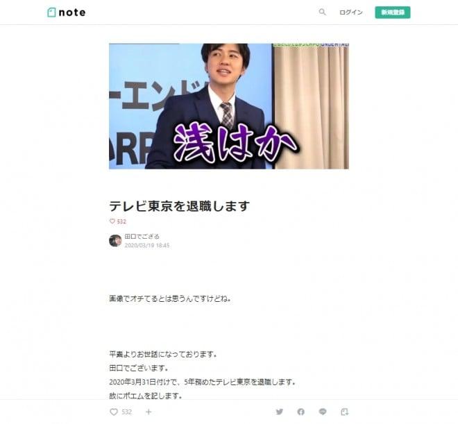 田口尚平さんの退職ブログ(スクリーンショット)