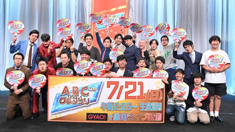 グランプリ abc お笑い 山里亮太が「ABCお笑いグランプリ」の司会担当