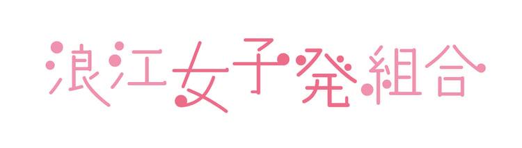 発 組合 女子 浪江 浪江女子発組合のみなさんが食べた海鮮丼を浪江町に食べ行くだけの旅
