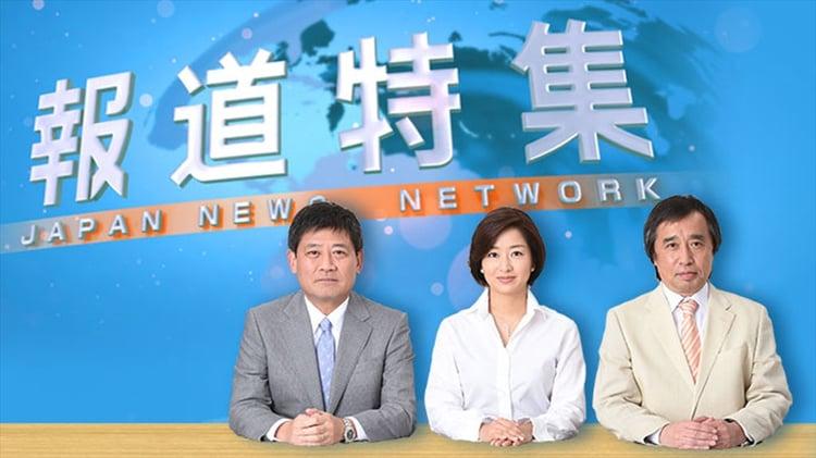 TBS『報道特集』放送40年 10月から入社1年目・齋藤慎太郎アナが加入 ...