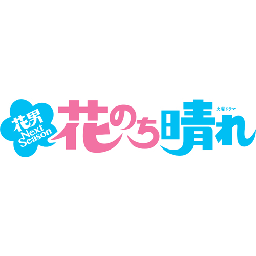 花のち晴れ〜花男 Next Season〜