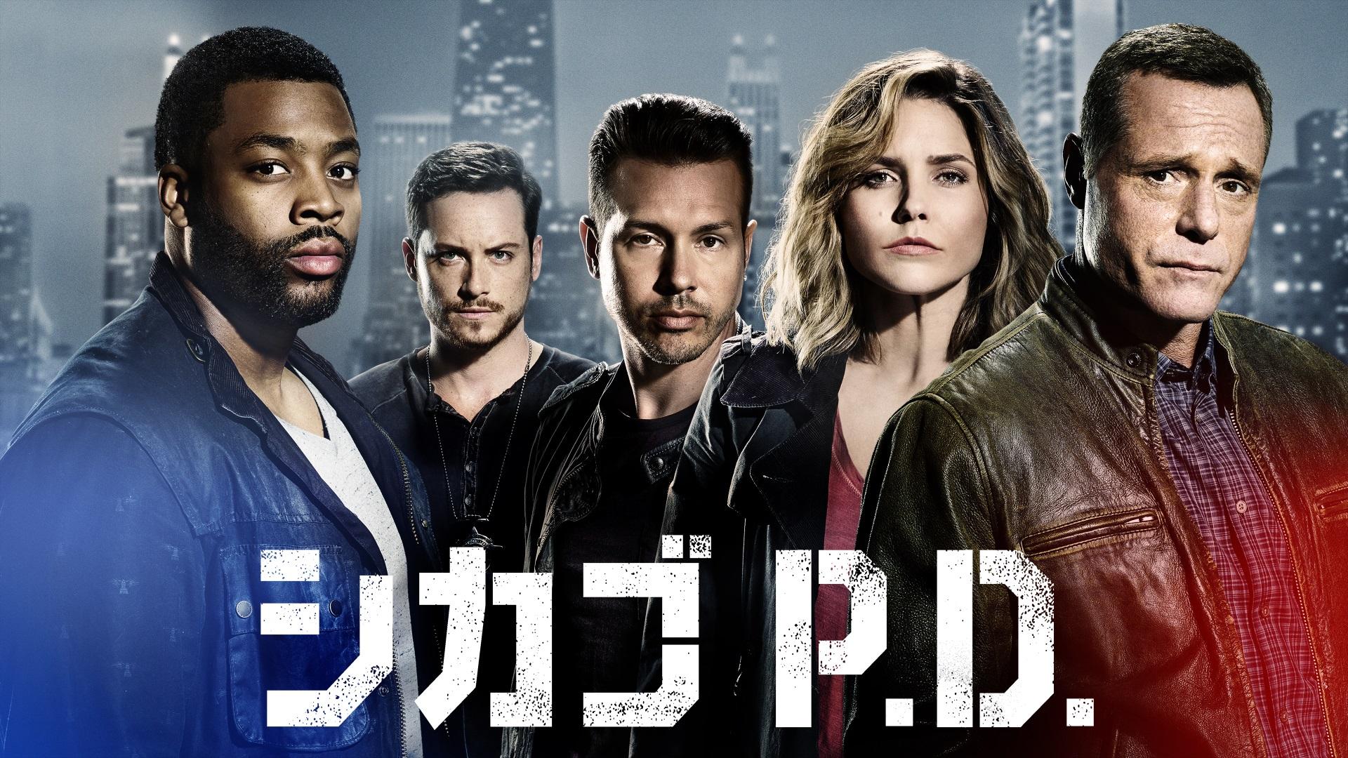 『シカゴ P.D.』シーズン4