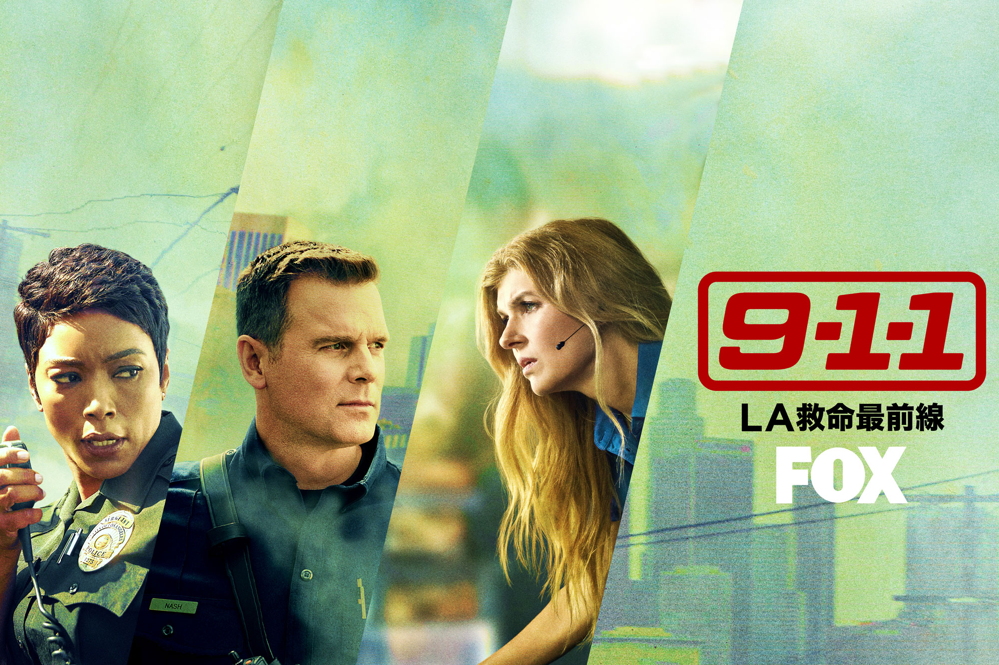 『9-1-1:LA救命最前線』