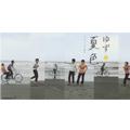 「夏色」/ゆず(平成10年発売)