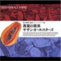 「真夏の果実」/サザンオールスターズ(平成2年発売)