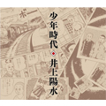 「少年時代」/井上陽水(平成2年発売)