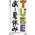 「あー夏休み」/TUBE(平成2年発売)