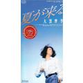 「夏が来る」/大黒摩季(平成6年発売)