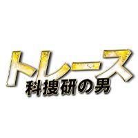 トレース〜科捜研の男〜