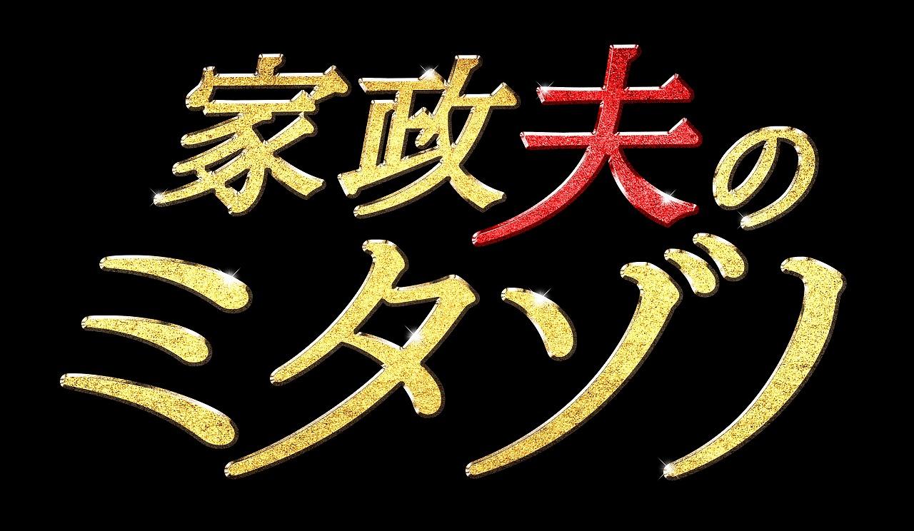 金曜ナイトドラマ『家政夫のミタゾノ』|主演:松岡昌宏