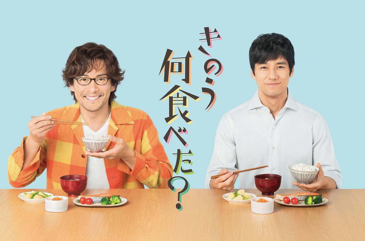 ドラマ24『きのう何食べた?』|主演:西島秀俊、内野聖陽