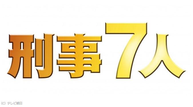 『刑事7人』|主演:東山紀之