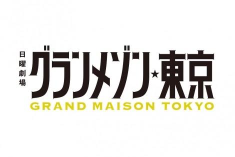 日曜劇場『グランメゾン東京』|主演:木村拓哉