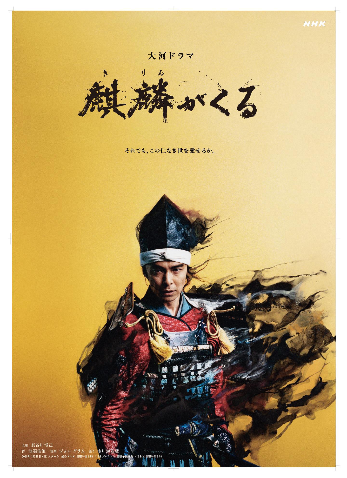 大河ドラマ『麒麟がくる』|主演:長谷川博己