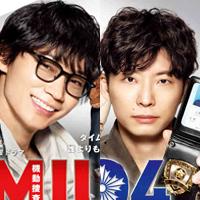 MIU404【春】