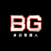 BG〜身辺警護人〜【春】