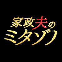 家政夫のミタゾノ【春】