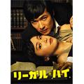 リーガル・ハイ(2012年/フジテレビ系)