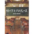野ブタ。をプロデュース(2005年/日本テレビ系)