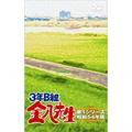 3年B組金八先生(1979年〜/TBS系)