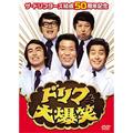 ドリフ大爆笑(1977年/フジテレビ系)