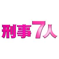 刑事7人【夏】