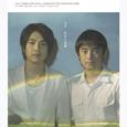 「栄光の架橋」ゆず(NHK/04年アテネ五輪)