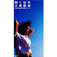 「熱くなれ」大黒摩季(NHK/96年アトランタ五輪)