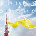 「風が吹いている」いきものがかり(NHK/12年ロンドン五輪)