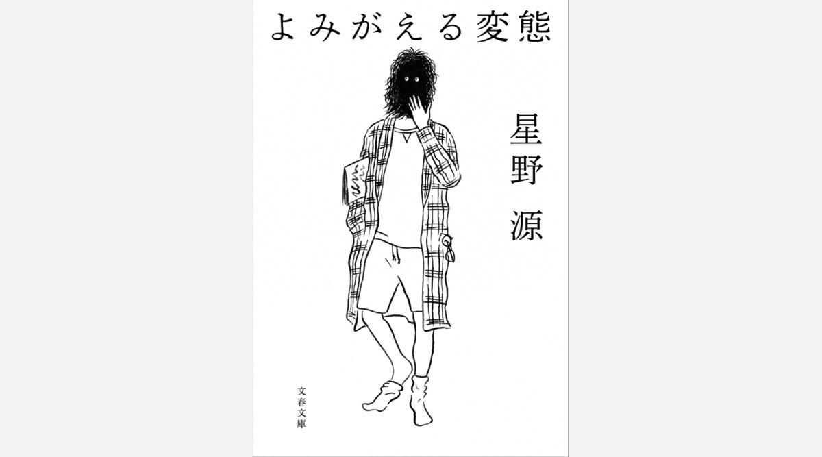 星野 源 スマート ア
