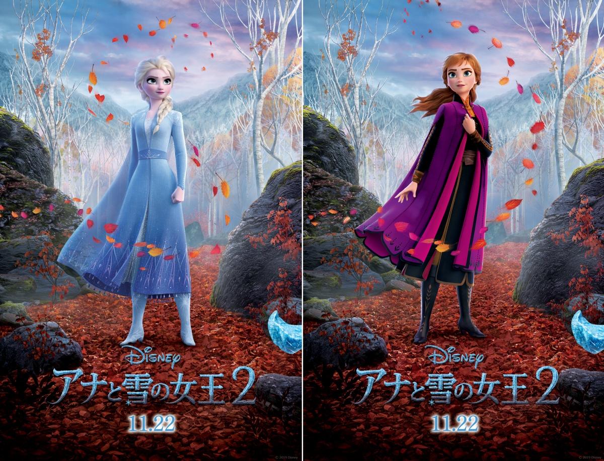 アナ と 雪 の 女王 2 画像