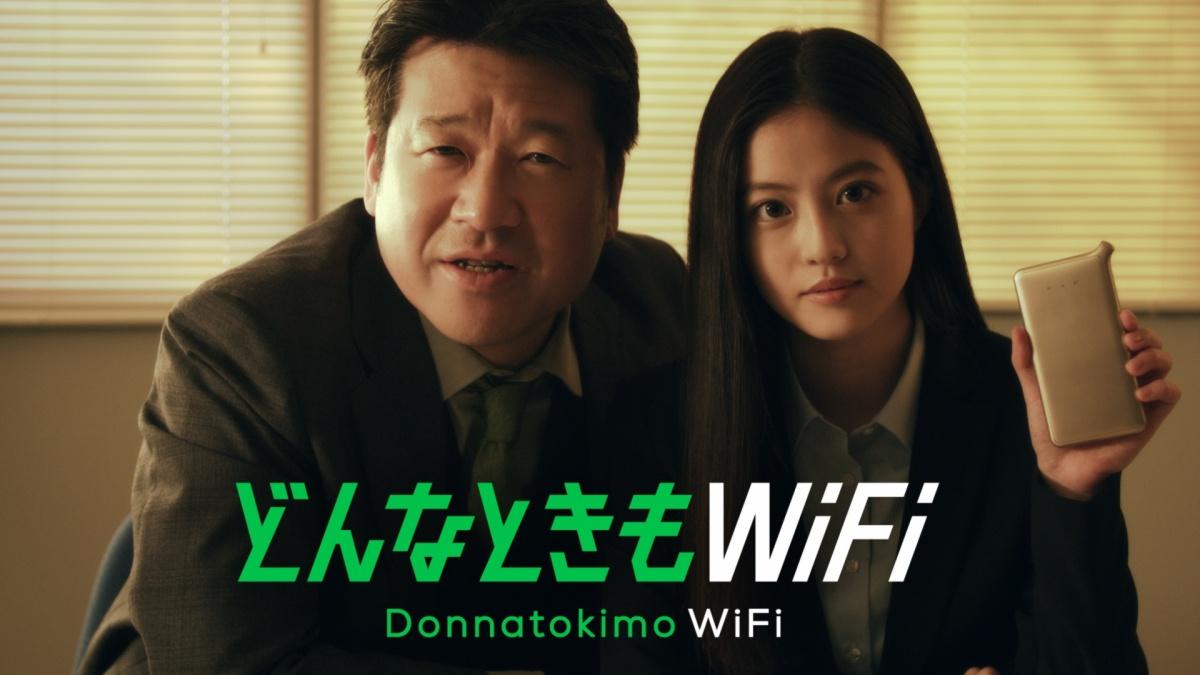 どんな とき も wifi テレビ cm