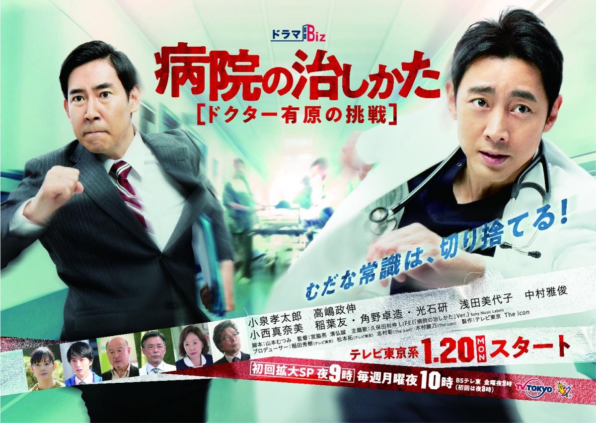 新 小泉 ドラマ 孝太郎 病院の治し方:小泉孝太郎主演作のSPが7月放送へ 加藤シゲアキが初の医師役で新登場