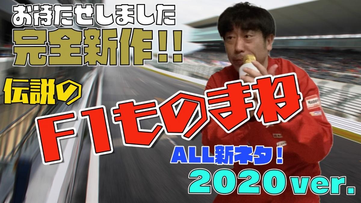 動画 2020 ものまね グランプリ