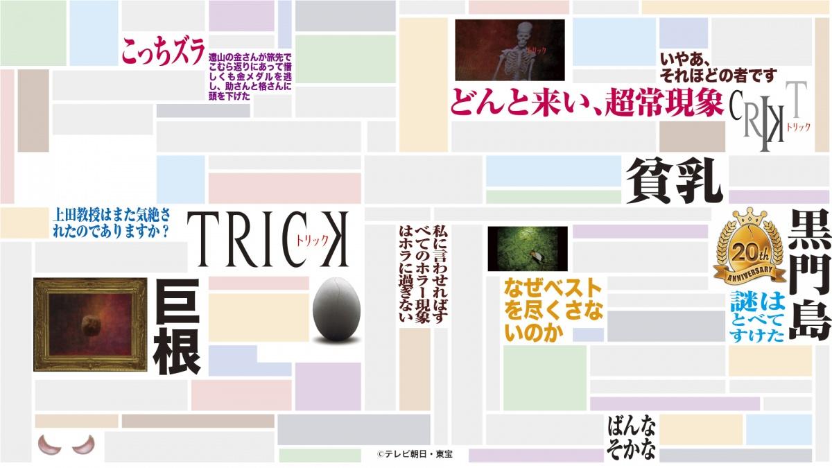 トリック 生誕ぴったり年 あなたの トリック推しネタ 大募集 Oricon News