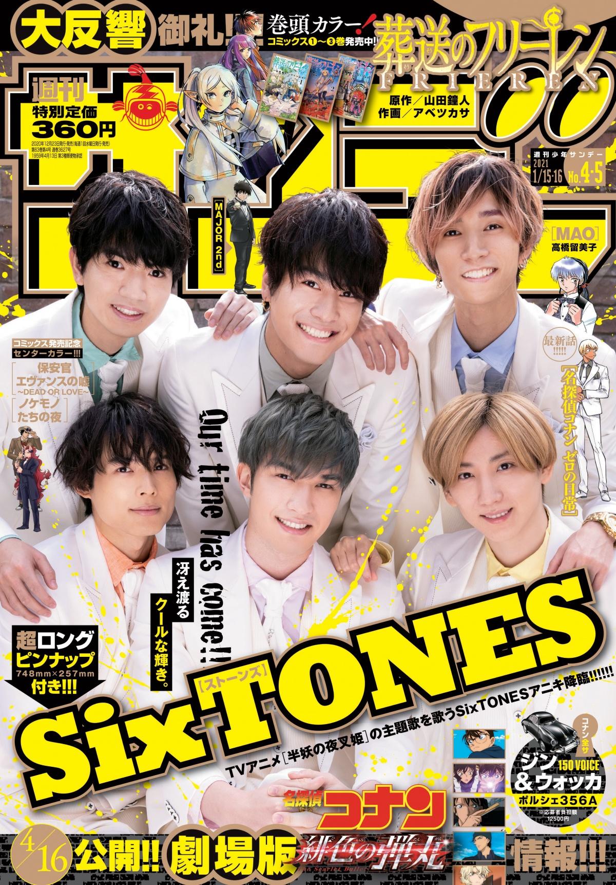 テレビ 情報 sixtones
