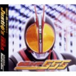 Justiφ's(仮面ライダーファイズ主題歌)